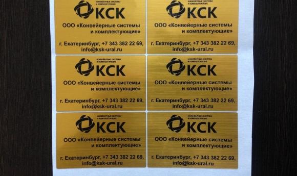 Печать наклеек и доставка по России