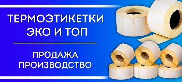 Печать этикетки в России