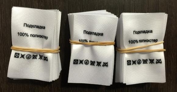 Пришивные и вшивные бирки