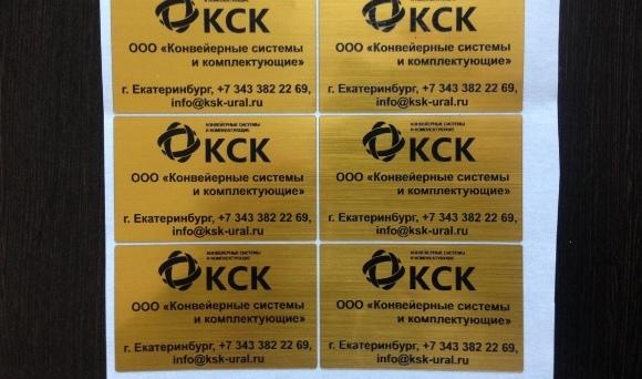 Оперативная доставка тиража наклеек с лого