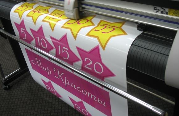 Услуги печати на самоклеящейся пленке недорого