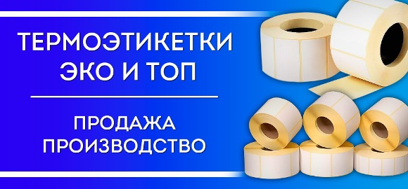 Продажа и производство термоэтикетки