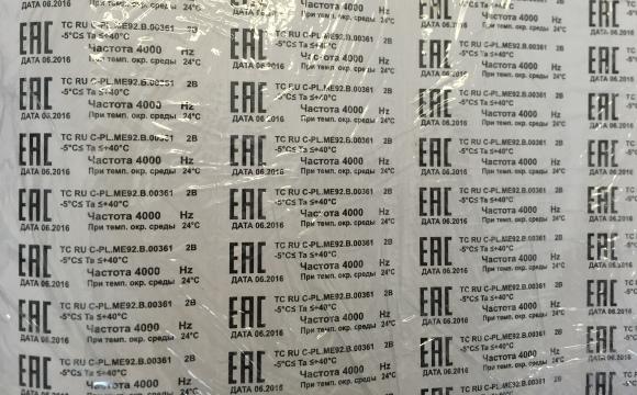 Этикетки ЕАС и материалы изготовления