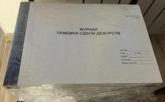 Доставка журналов для работы по РФ