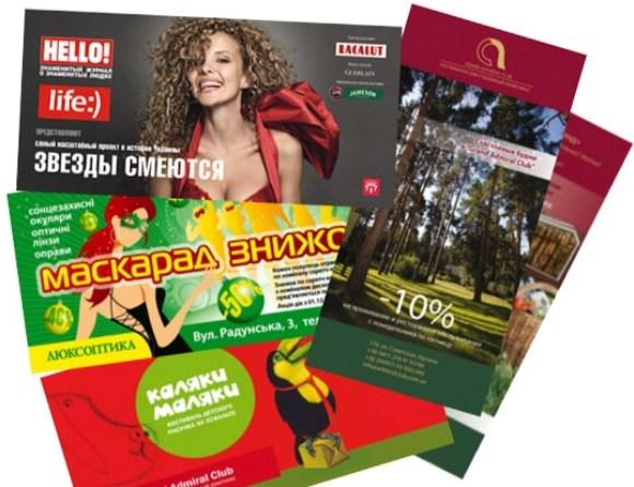 Изготовление флаеров и листовок дешево