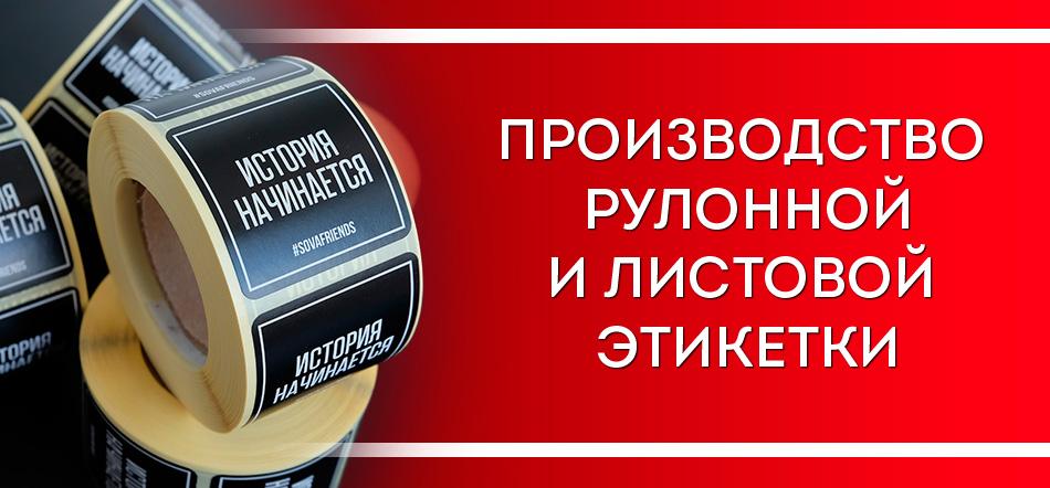 Печать этикеток, изготовление на заказ в Екатеринбурге, Тюмени, Челябинске