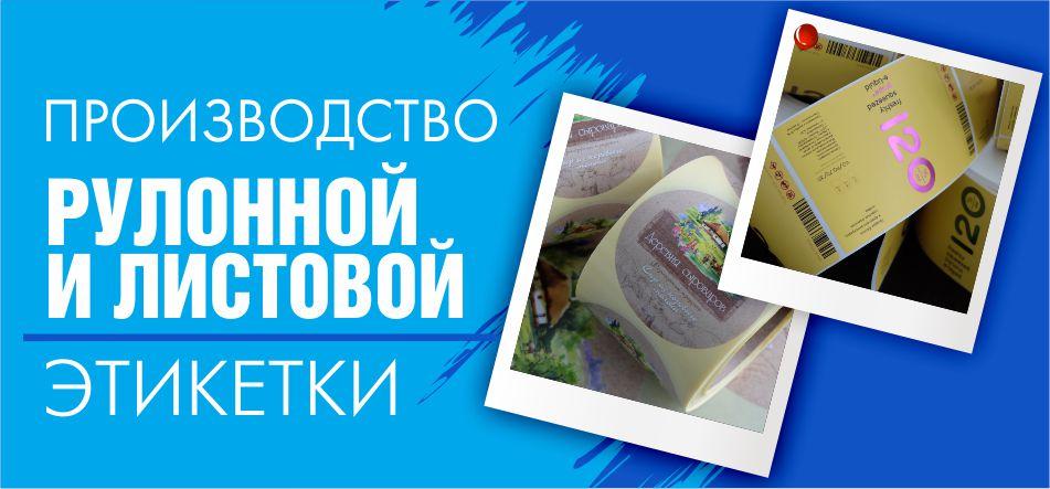 Печать и срочное изготовление этикеток в Екатеринбурге, Тюмени, Челябинске