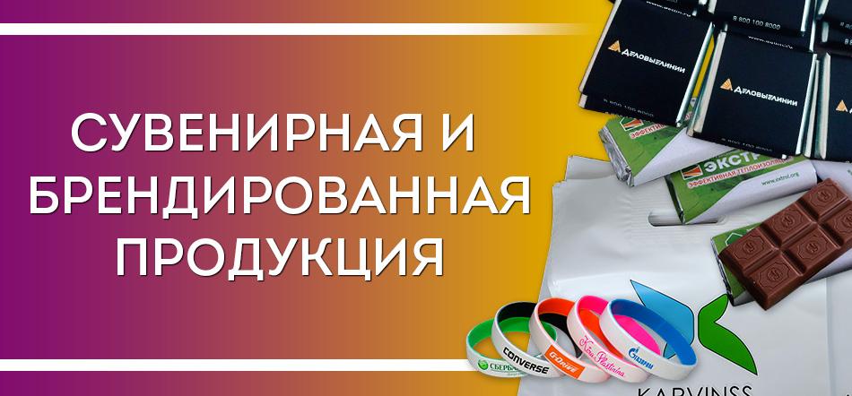 Заказать сувениры с логотипом и брендированные сувениры