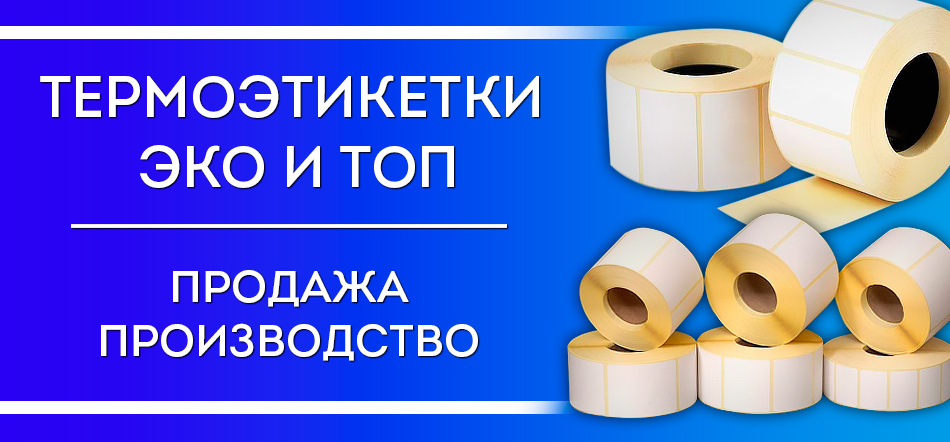 Купить термоэтикетки с доставкой по РФ